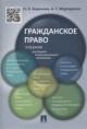 Гражданское право. Учебник для СПО